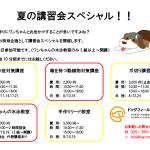 夏のBBQ!!!特別講習会!